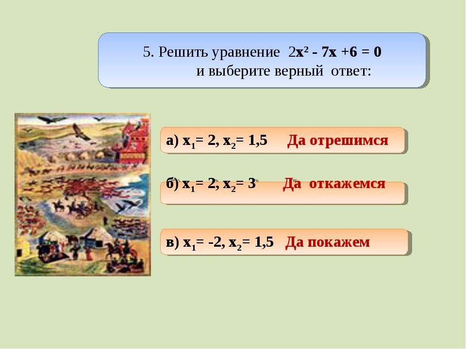а) x1= 2, x2= 1,5 Да отрешимся б) x1= 2, x2= 3 Да откажемся в) x1= -2, x2= 1...