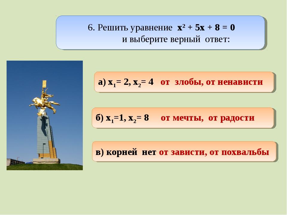 б) x1=1, x2= 8 от мечты, от радости а) x1= 2, x2= 4 от злобы, от ненависти в...