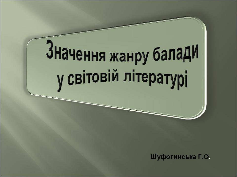Шуфотинська Г.О.