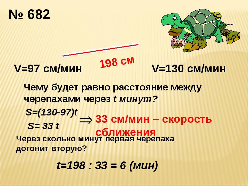 № 682 198 см V=130 cм/мин V=97 см/мин Чему будет равно расстояние между череп...
