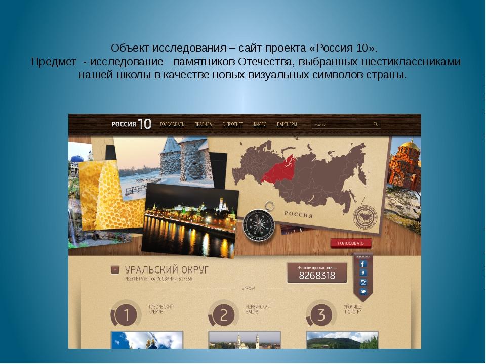 Объект исследования – сайт проекта «Россия 10». Предмет - исследование памя...