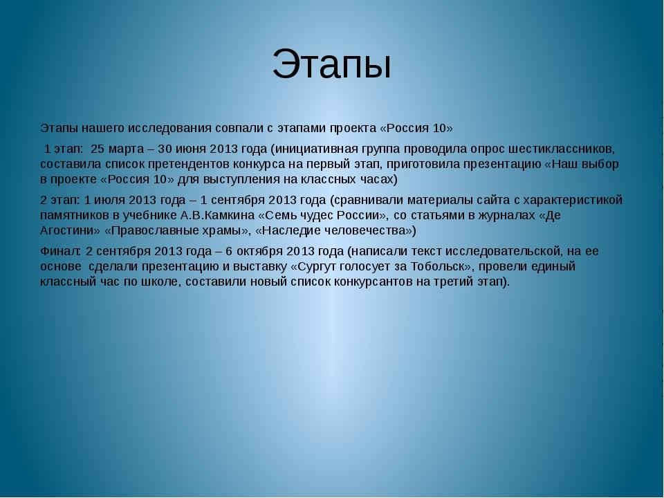 Этапы Этапы нашего исследования совпали с этапами проекта «Россия 10» 1 этап:...