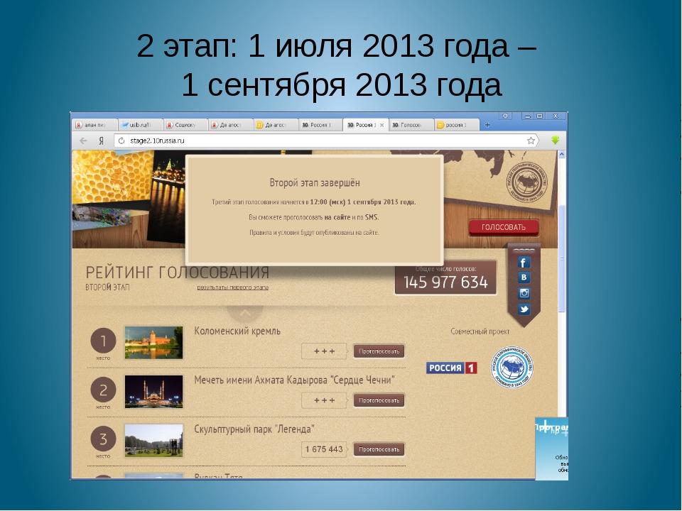 2 этап: 1 июля 2013 года – 1 сентября 2013 года
