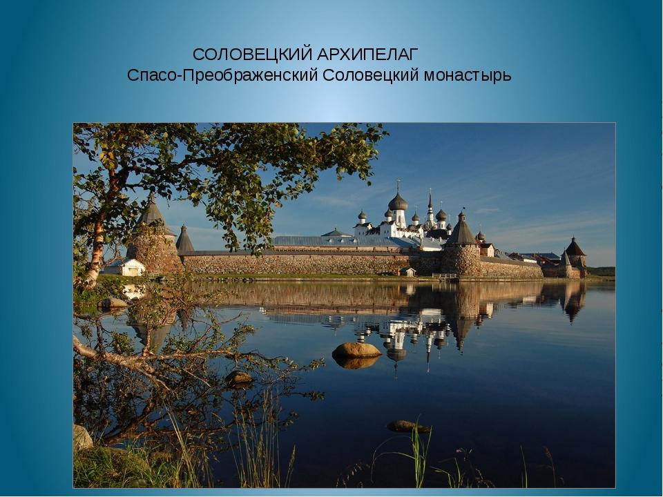 СОЛОВЕЦКИЙ АРХИПЕЛАГ Спасо-Преображенский Соловецкий монастырь