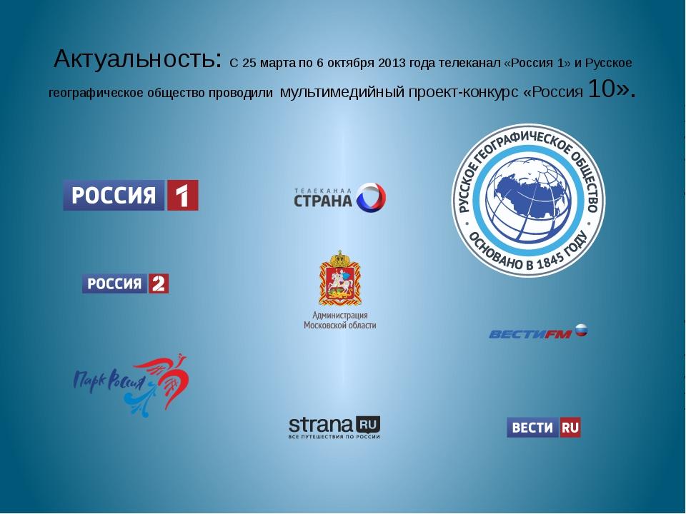 Актуальность: С 25марта по 6 октября 2013 года телеканал «Россия 1» и Русско...