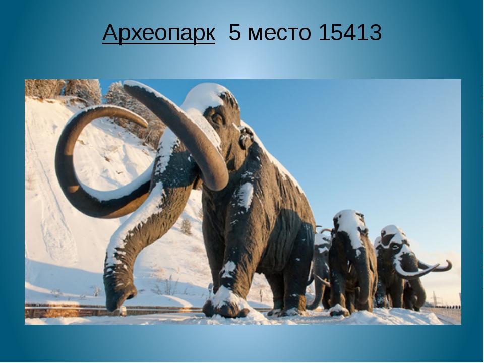 Археопарк 5 место 15413