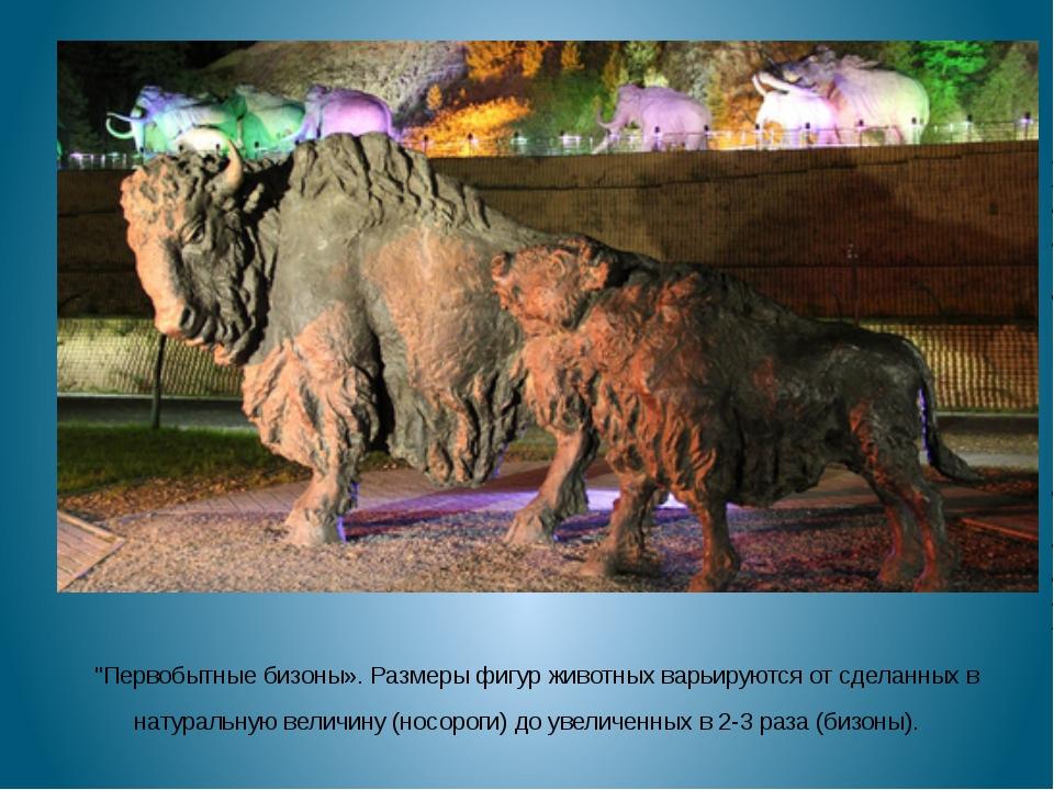 """""""Первобытные бизоны». Размеры фигур животных варьируются от сделанных в нату..."""