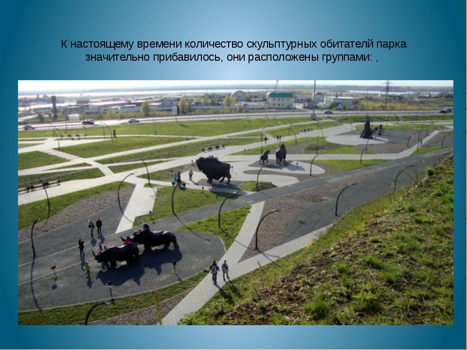К настоящему времени количество скульптурных обитателй парка значительно при...