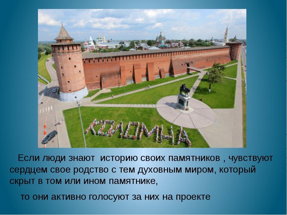 Если люди знают историю своих памятников , чувствуют сердцем свое родство с...