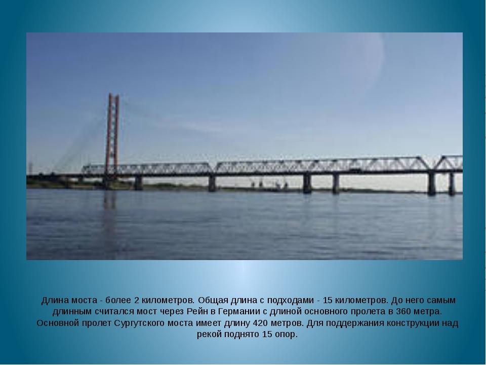 Длина моста-более 2 километров. Общая длина с подходами - 15 километров. Д...