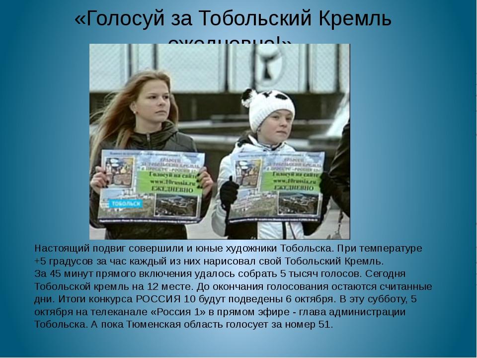 «Голосуй за Тобольский Кремль ежедневно!». Настоящий подвиг совершили и юные...