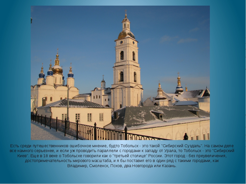 """Есть среди путешественников ошибочное мнение, будто Тобольск - это такой """"Сиб..."""