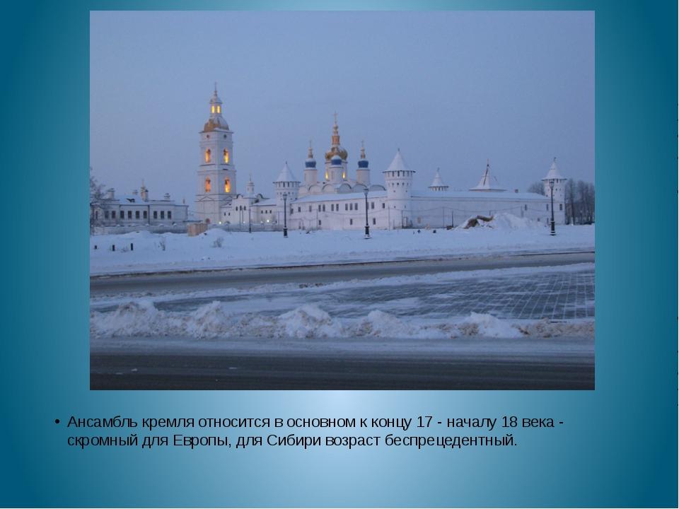 Ансамбль кремля относится в основном к концу 17 - началу 18 века - скромный...
