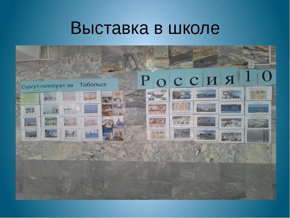 Выставка в школе
