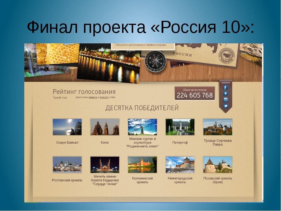 Финал проекта «Россия 10»: