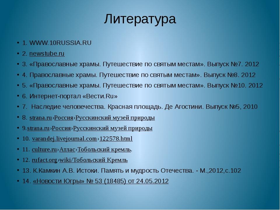 Литература 1. WWW.10RUSSIA.RU 2. newstube.ru 3. «Православные храмы. Путешест...
