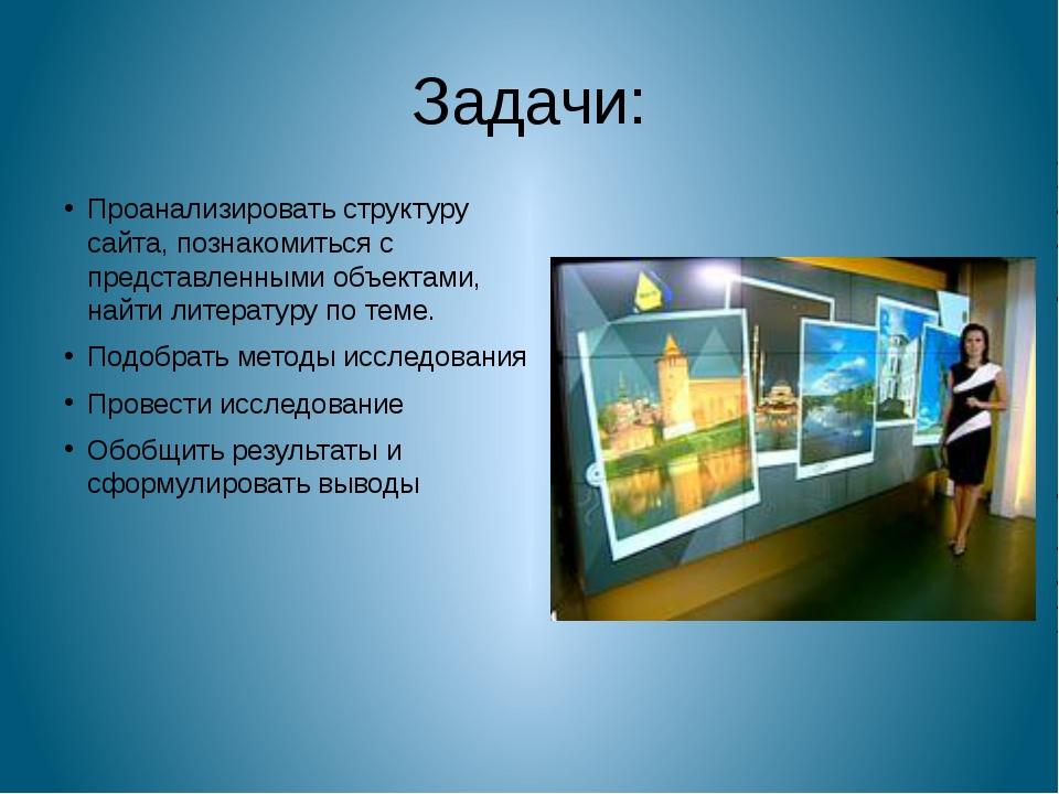 Задачи: Проанализировать структуру сайта, познакомиться с представленными объ...