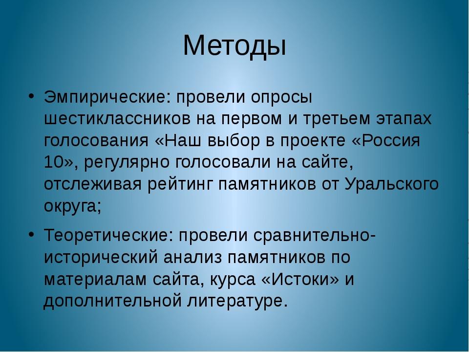 Методы Эмпирические: провели опросы шестиклассников на первом и третьем этапа...