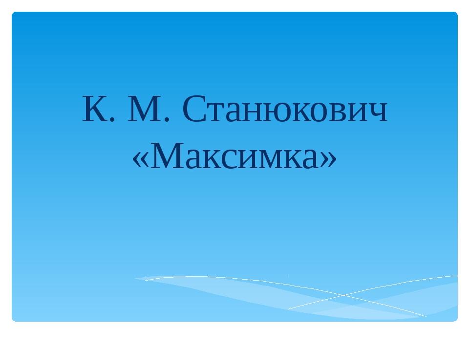 К. М. Станюкович «Максимка»