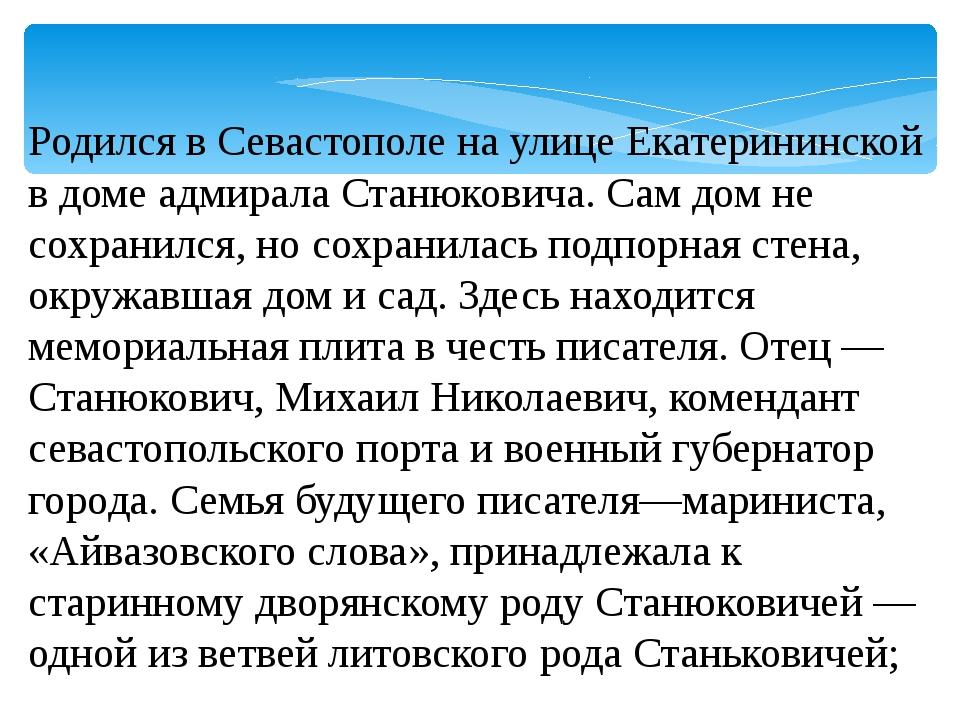 Родился в Севастополе на улице Екатерининской в доме адмирала Станюковича. Са...