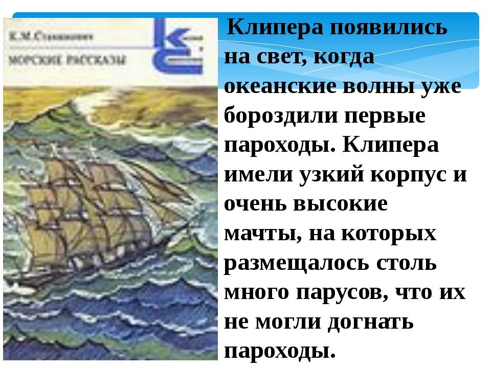 Клипера появились на свет, когда океанские волны уже бороздили первые парохо...