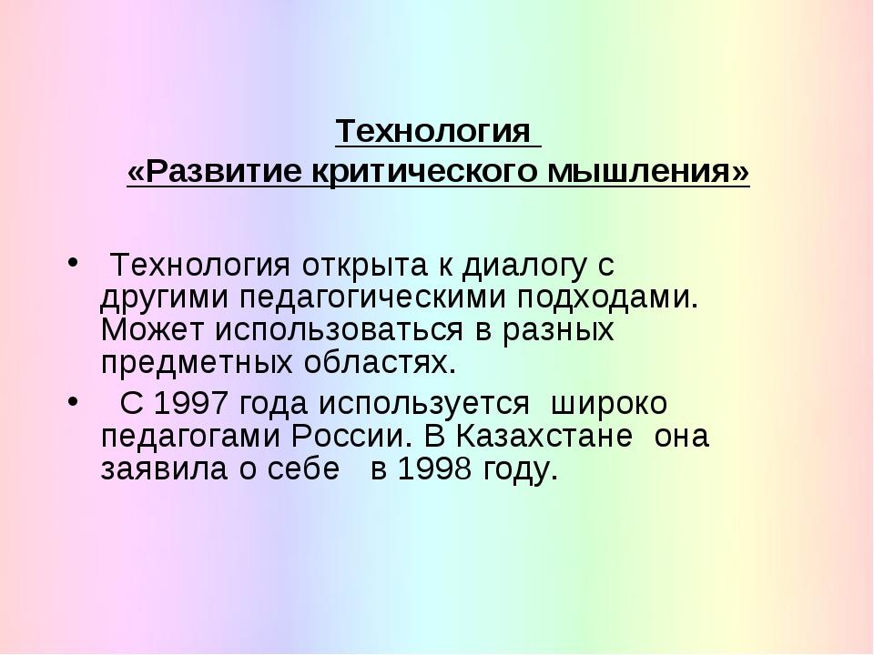 Технология «Развитие критического мышления» Технология открыта к диалогу с др...