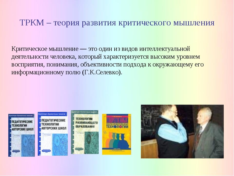 ТРКМ – теория развития критического мышления Критическое мышление — это один...