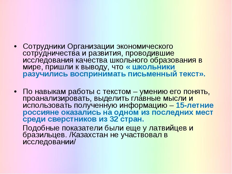Сотрудники Организации экономического сотрудничества и развития, проводившие...