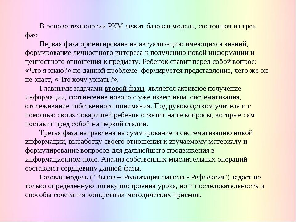 В основе технологии РКМ лежит базовая модель, состоящая из трех фаз: Первая...