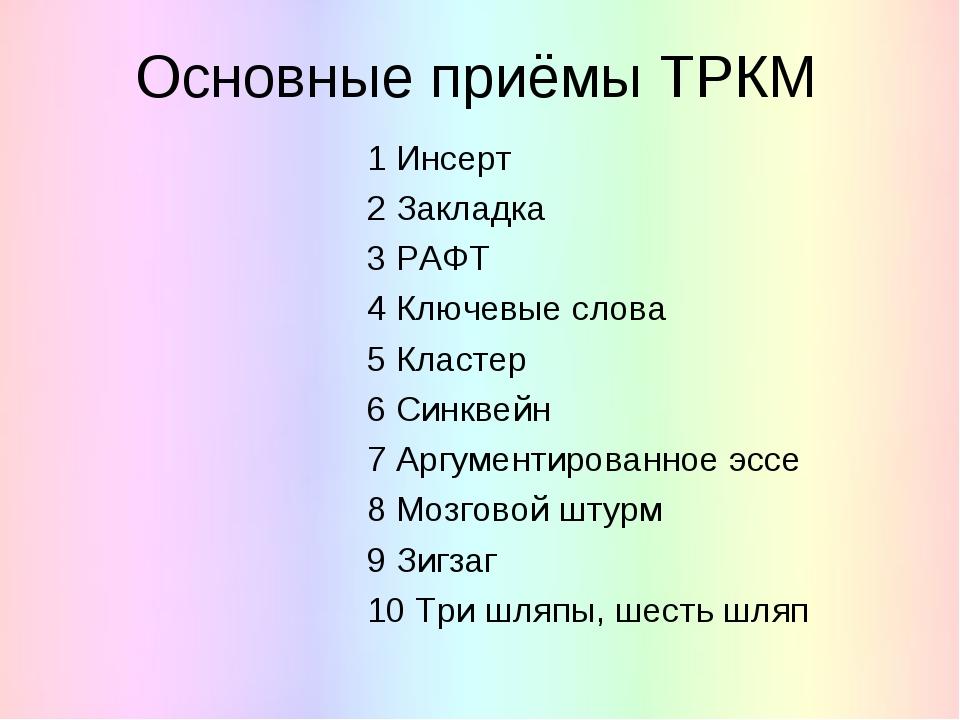Основные приёмы ТРКМ 1 Инсерт 2 Закладка 3 РАФТ 4 Ключевые слова 5 Кластер 6...