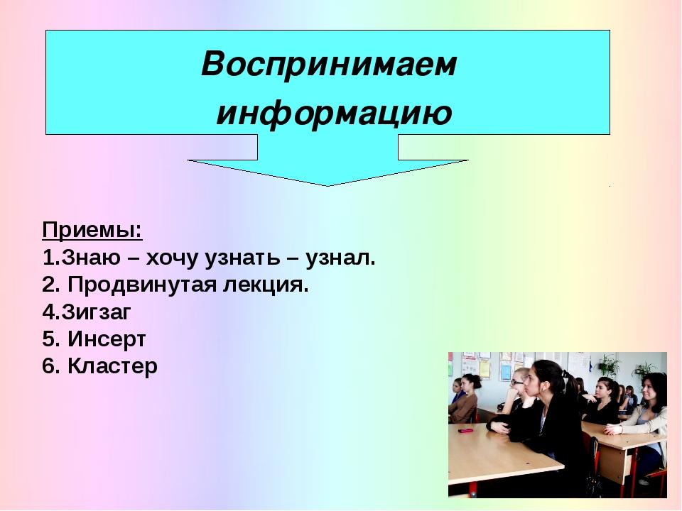 Воспринимаем информацию Приемы: 1.Знаю – хочу узнать – узнал. 2. Продвинутая...