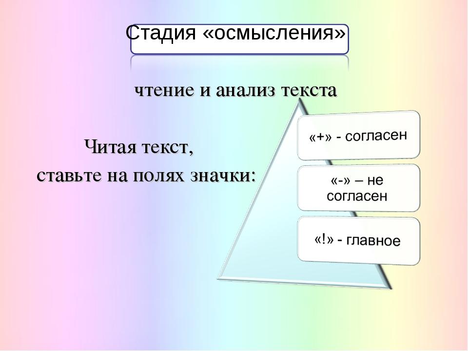 Стадия «осмысления» чтение и анализ текста Читая текст, ставьте на полях знач...