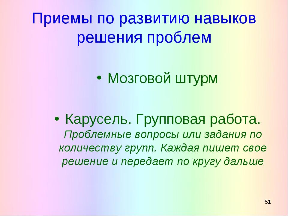Приемы по развитию навыков решения проблем Мозговой штурм Карусель. Групповая...