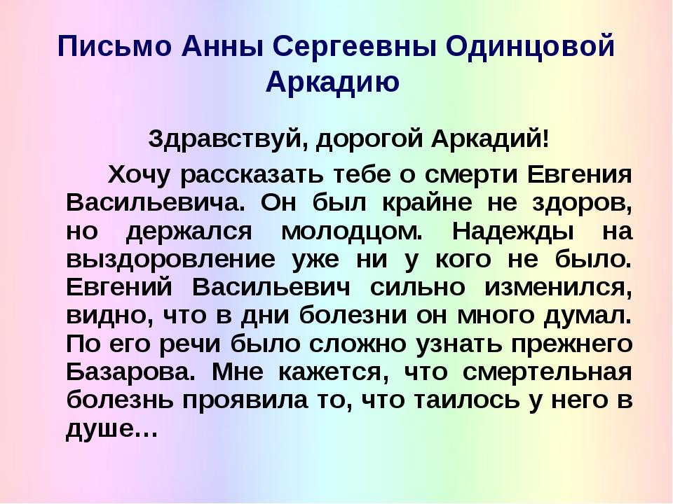 Письмо Анны Сергеевны Одинцовой Аркадию Здравствуй, дорогой Аркадий! Хочу...
