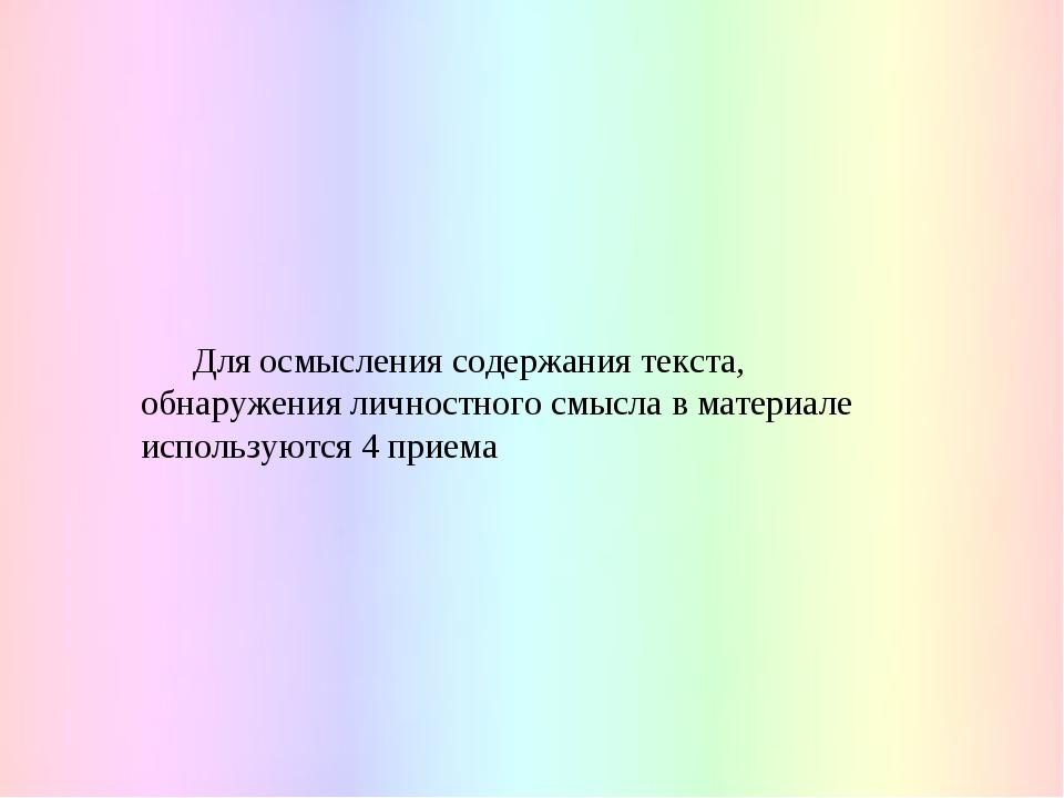 Для осмысления содержания текста, обнаружения личностного смысла в материале...