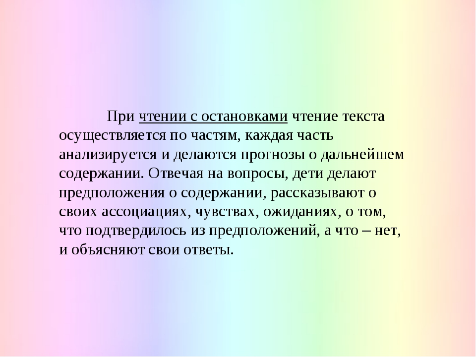 Причтении с остановкамичтение текста осуществляется по частям, каждая ча...