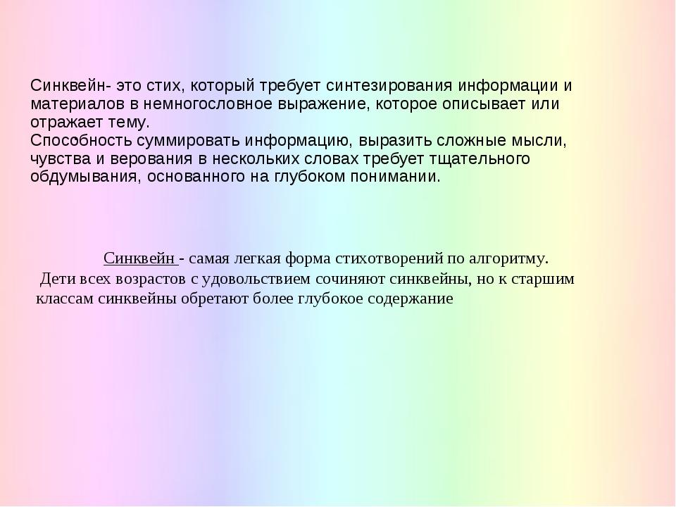 . Синквейн- это стих, который требует синтезирования информации и материалов...