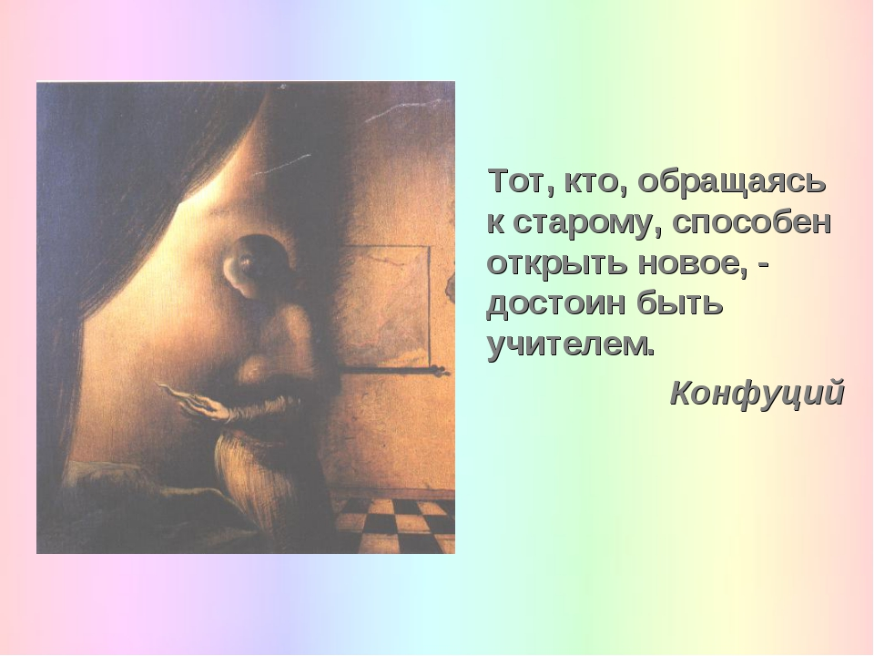 Тот, кто, обращаясь к старому, способен открыть новое, - достоин быть учителе...