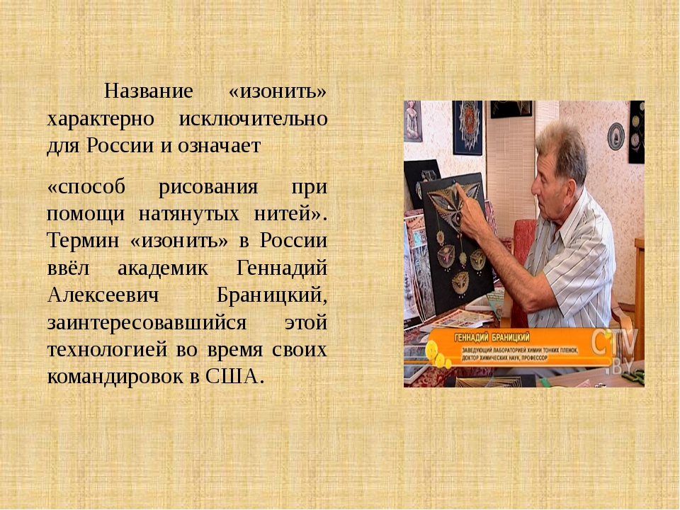 Название  «изонить» характерно исключительно для России и означает   «способ...