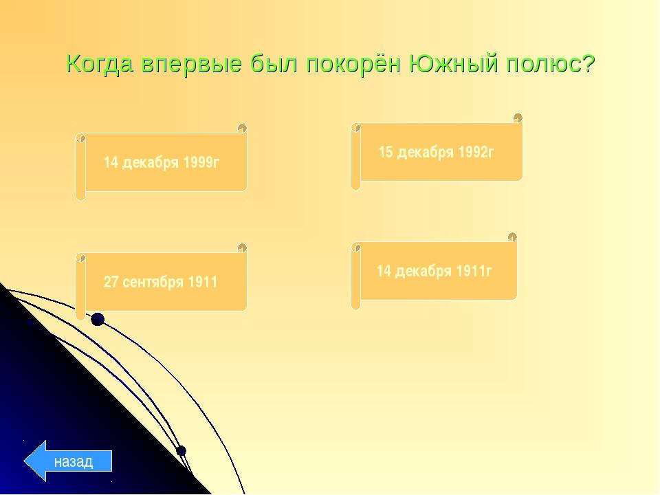 Когда впервые был покорён Южный полюс? 14 декабря 1999г 14 декабря 1911г 27 с...