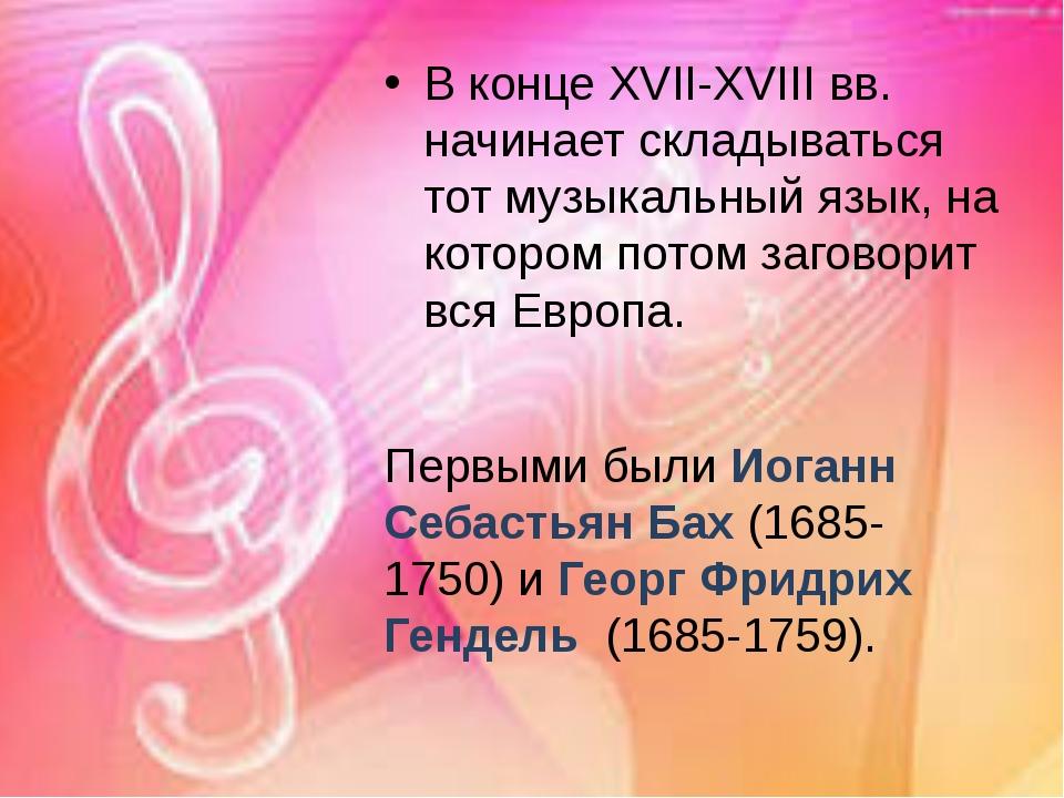 В конце XVII-XVIII вв. начинает складываться тот музыкальный язык, на котором...