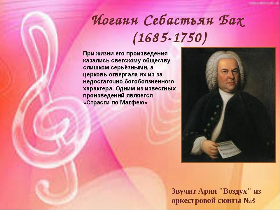 Иоганн Себастьян Бах (1685-1750) При жизни его произведения казались светском...