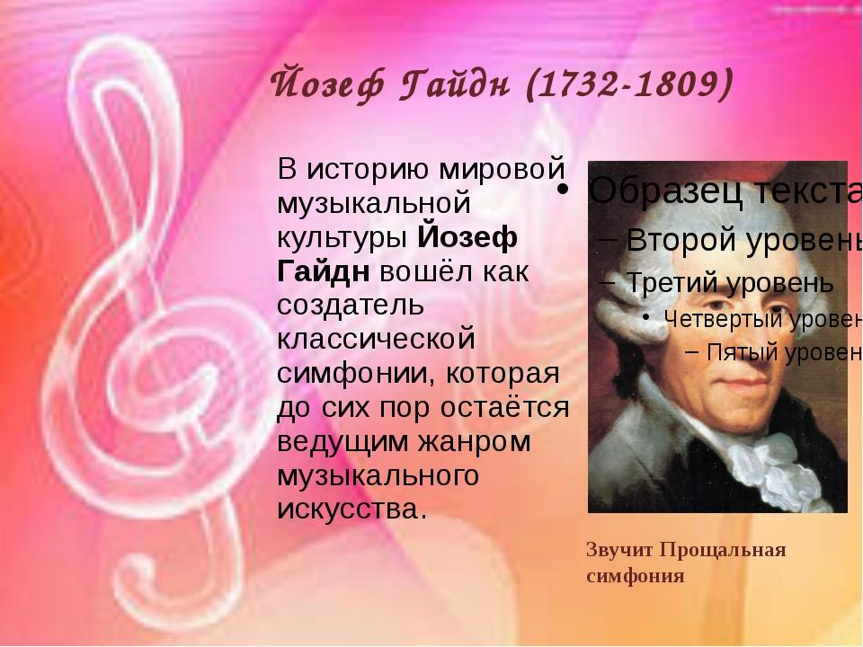 Йозеф Гайдн (1732-1809) В историю мировой музыкальной культуры Йозеф Гайдн во...