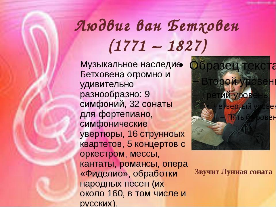 Людвиг ван Бетховен (1771 – 1827) Музыкальное наследие Бетховена огромно и уд...
