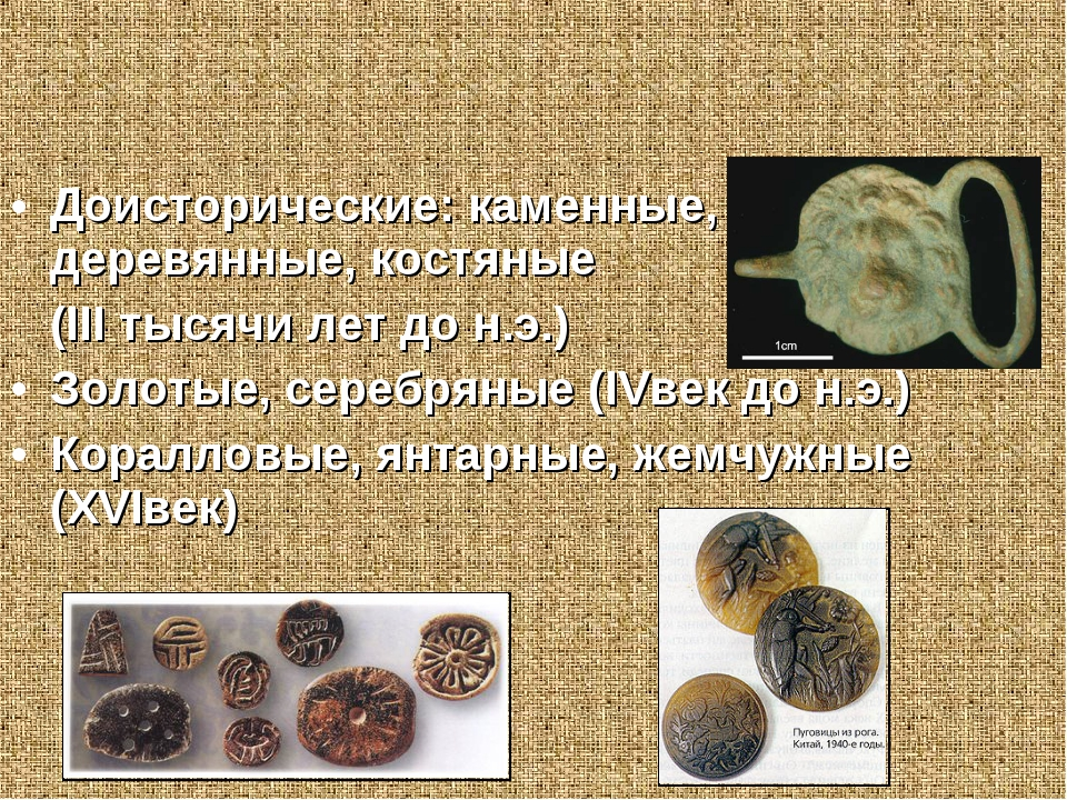 Доисторические: каменные, деревянные, костяные (III тысячи лет до н.э.) Золот...