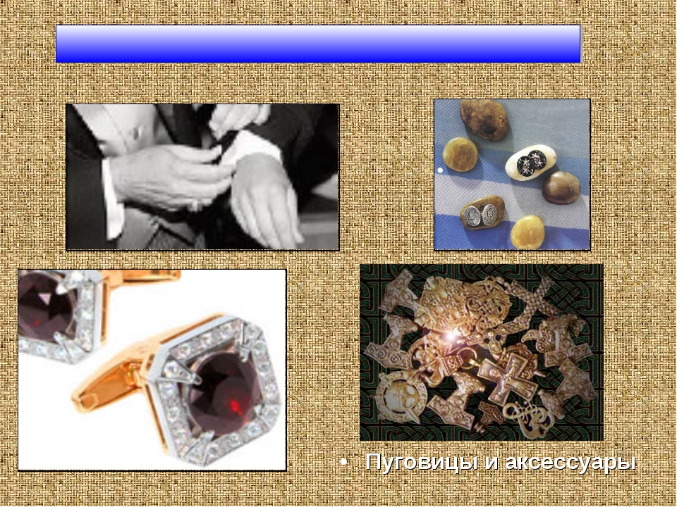 Пуговицы и аксессуары