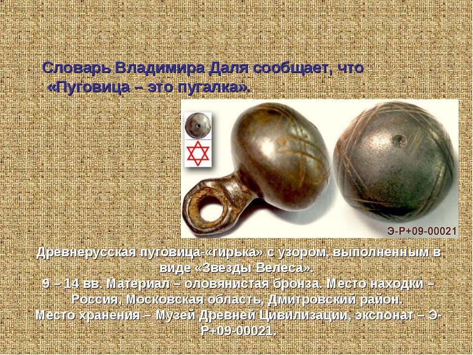 Словарь Владимира Даля сообщает, что «Пуговица – это пугалка». Древнерусская...