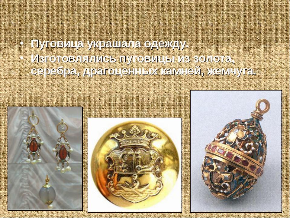 Пуговица украшала одежду. Изготовлялись пуговицы из золота, серебра, драгоцен...