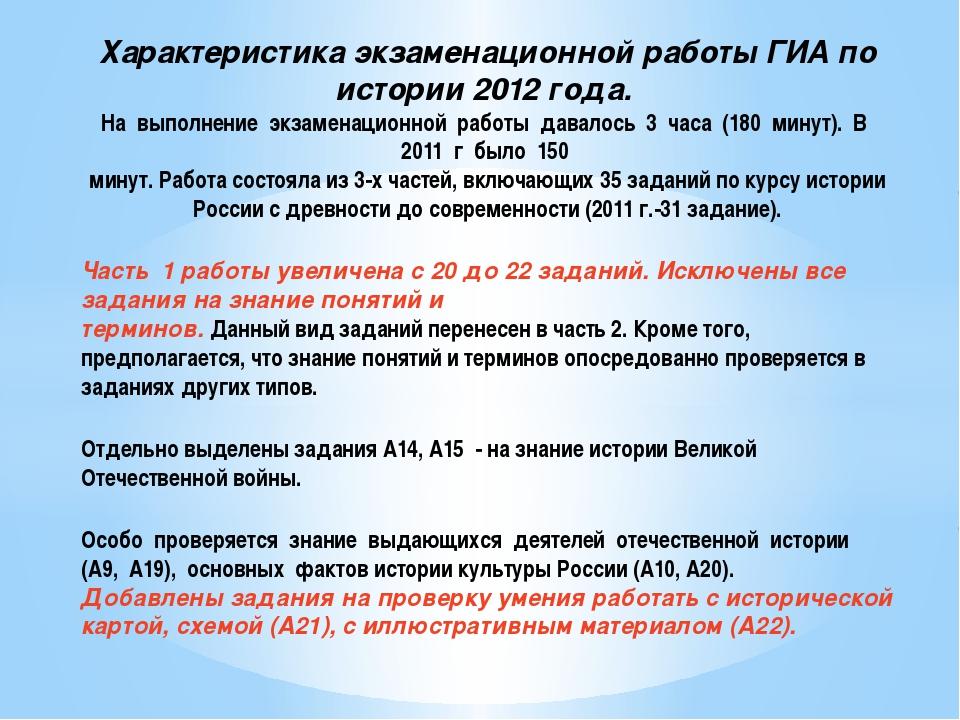 Характеристика экзаменационной работы ГИА по истории 2012 года. На выполнение...