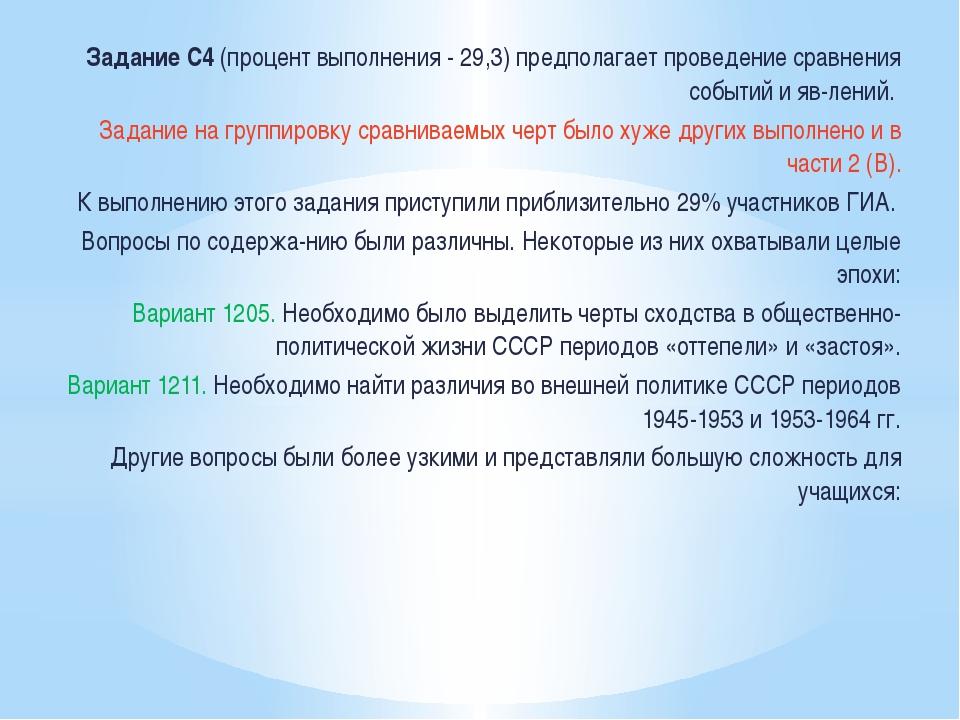 Задание С4 (процент выполнения - 29,3) предполагает проведение сравнения соб...